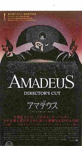 アマデウス ディレクターズ・カット(半券)