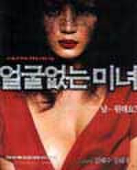 韓国チラシ609: 顔のない美女