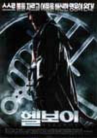 韓国チラシ629: ヘルボーイ