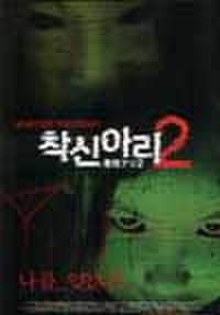 韓国チラシ762: 着信アリ2