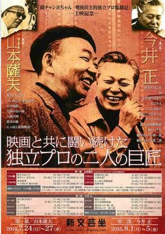 映画チラシ: 【山本薩夫、今井正】映画と共に闘い続けた独立プロの二人の巨匠