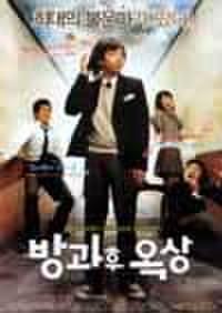 韓国チラシ306: 放課後の屋上