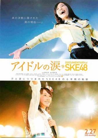 映画チラシ: アイドルの涙 DOCUMENTARY of SKE48