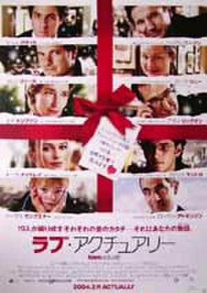 映画ポスター0017: ラブ・アクチュアリー