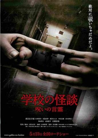映画チラシ: 学校の怪談 呪いの言霊(絶対に覗いちゃ~)