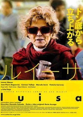映画チラシ: ルイーサ
