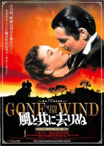 映画チラシ: 風と共に去りぬ デジタル・ニューマスター版(05リバイバル)