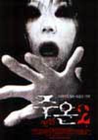 韓国チラシ274: 呪怨2