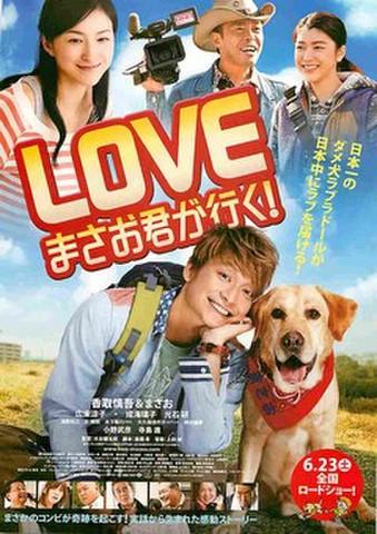 映画チラシ: LOVE まさお君が行く!(日本一の~コピー縦)