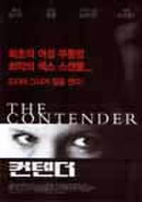 韓国チラシ229: ザ・コンテンダー