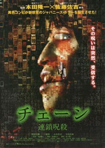 映画チラシ: チェーン 連鎖呪殺