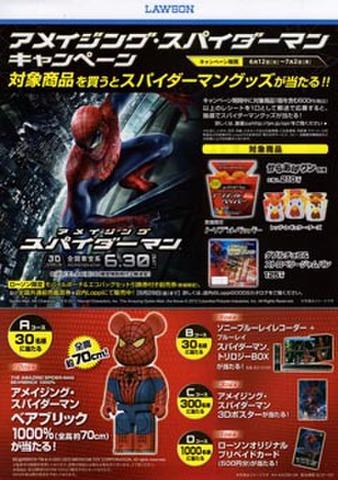 映画チラシ: アメイジング・スパイダーマン(A4判・ローソン発行)