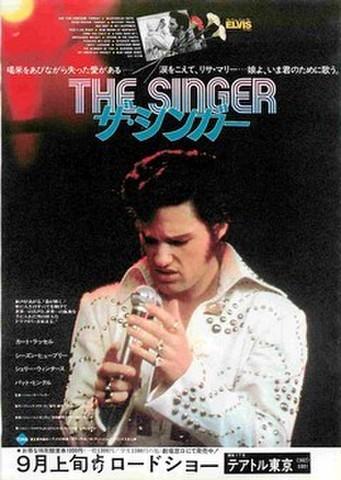 映画チラシ: ザ・シンガー(邦題水色)