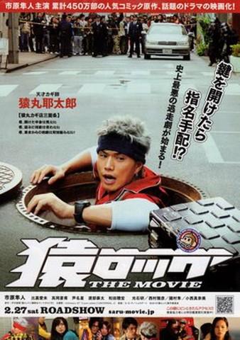 映画チラシ: 猿ロック(A4判・ファミリーマート発行)