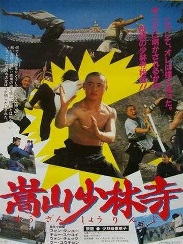 映画ポスター1298: 嵩山少林寺