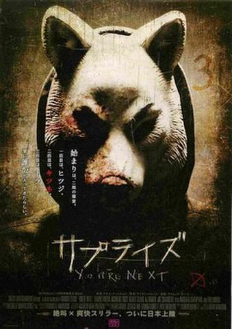 映画チラシ: サプライズ(キツネ・3)