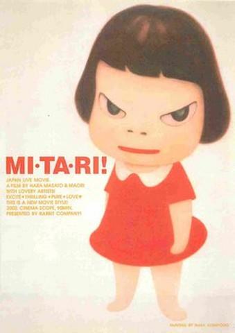 映画チラシ: MI・TA・RI!(裏面:ライブムービー~)