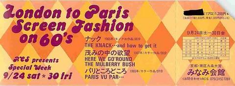 London to Paris Secreen Fashion on 60's ナック/茂みの中の欲望/パリところどころ(割引券)