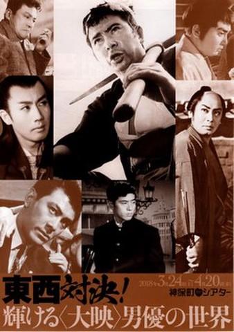 映画チラシ: 東西対決!輝ける〈大映〉男優の世界(2枚折・神保町シアター)