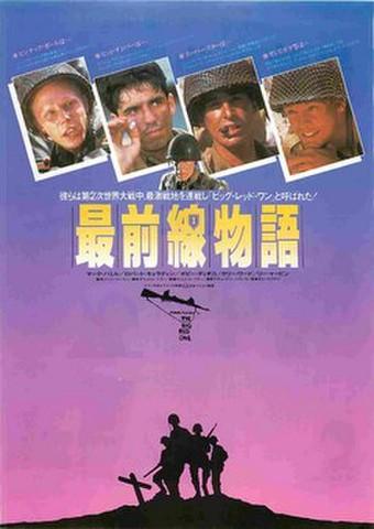 映画チラシ: 最前線物語