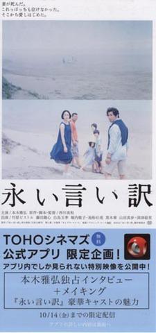 映画チラシ: 永い言い訳(小型・2枚折・TOHOシネマズ発行)