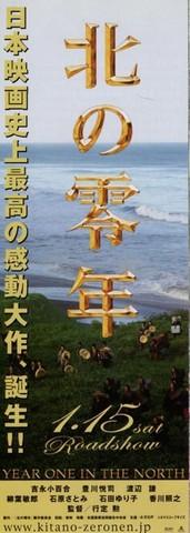 映画チラシ: 北の零年(小型・8枚折)