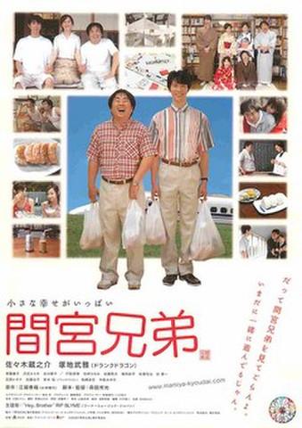 映画チラシ: 間宮兄弟(人物あり)