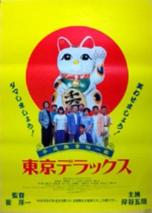 映画ポスター0239: 東京デラックス