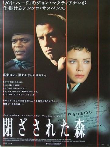 映画ポスター1385: 閉ざされた森