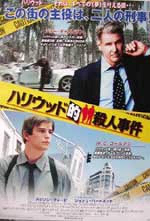 映画ポスター0052: ハリウッド的殺人事件