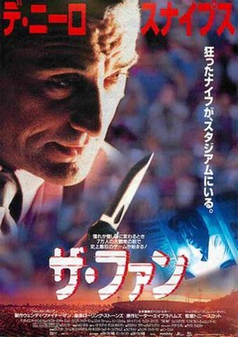 映画チラシ: ザ・ファン(狂ったナイフが~)
