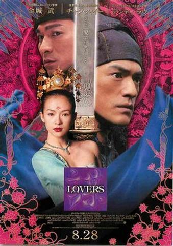 映画チラシ: LOVERS(チャン・イーモウ、人物あり)