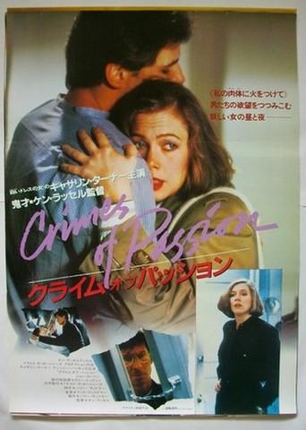 映画ポスター1220: クライム・オブ・パッション