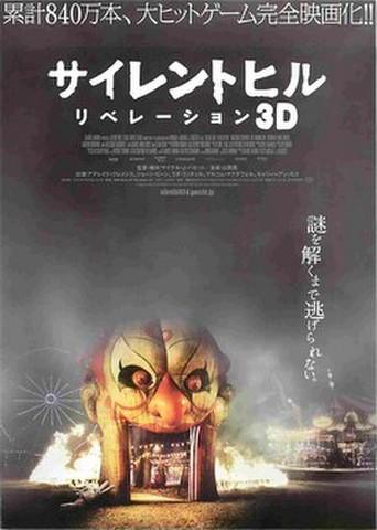 映画チラシ: サイレントヒル リベレーション3D(題字上・累計840万本~)
