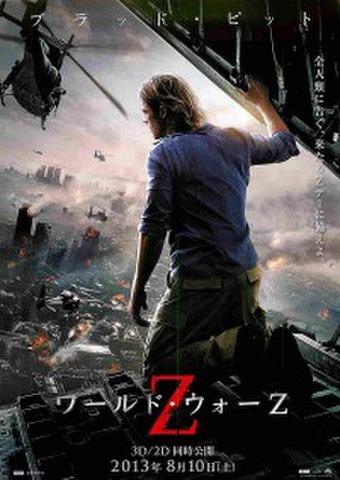 映画チラシ: ワールド・ウォーZ