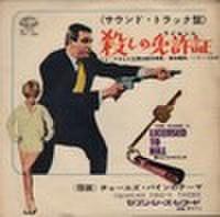 EPレコード241: 殺しの免許証