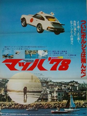映画ポスター1294: マッハ'78