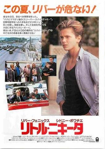 映画チラシ: リトル・ニキータ(左下写真:4人)
