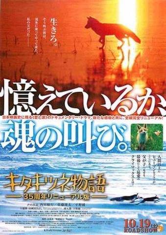 映画チラシ: キタキツネ物語 35周年リニューアル版(タテ位置)