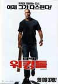 韓国チラシ566: WALKING TALL