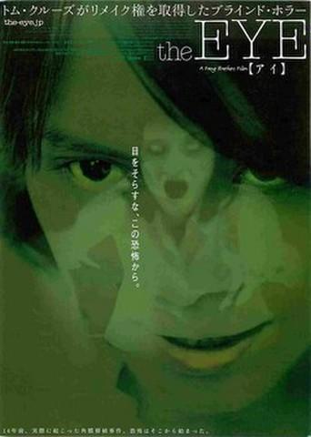 映画チラシ: アイ(目をそらすな~)