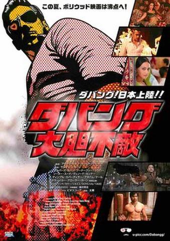 映画チラシ: ダバング大胆不敵(題字水平)