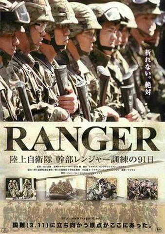 映画チラシ: RANGER 陸上自衛隊 幹部レンジャー訓練の91日