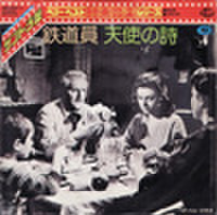 EPレコード089: 鉄道員/天使の詩(裏面スタンプ跡)