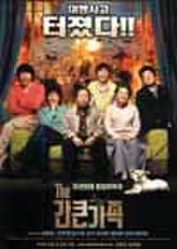 韓国チラシ750: SuperFamily