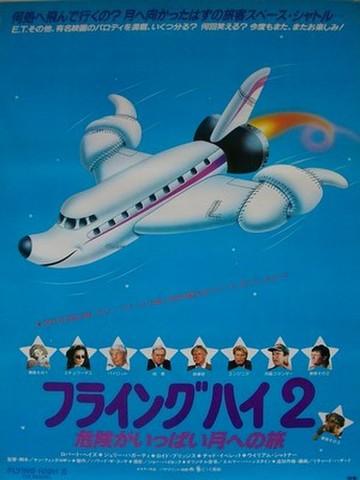 映画ポスター1285: フライングハイ2 危険がいっぱい月への旅