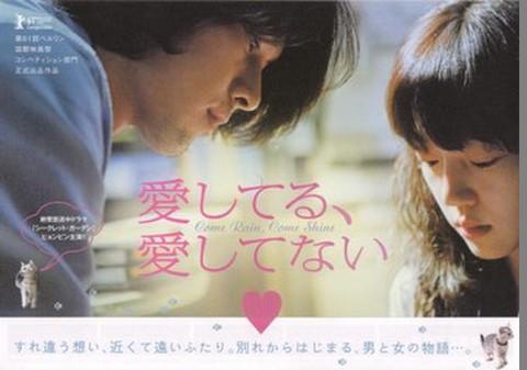 映画チラシ: 愛してる、愛してない(ヒョンビン)(小型・2枚折)