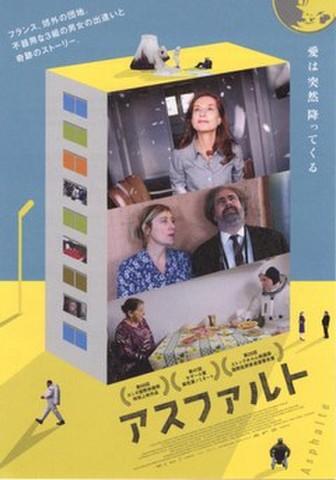 映画チラシ: アスファルト(小型・2枚折)
