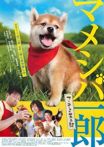 映画チラシ: マメシバ一郎 フーテンの芝二郎