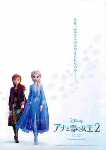 映画チラシ: アナと雪の女王2(2人)